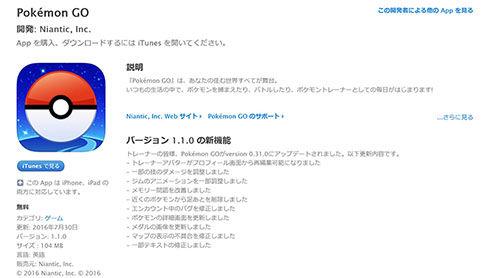ポケモンGO運営「足跡とバッテリーセーバーのバグ直せん…せや!」→