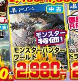 【モンスター特価】PS4『MHW』が2,980円で販売中のゲームショップが見つかる!!お前ら急げぇーーー!!!