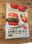 モスバーガーがバンズの代わりにトマトで挟んだハンバーガーという意味の分からない商品を販売開始!