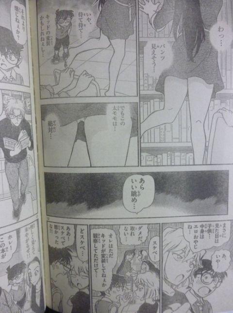 【朗報】今週のコナンで蘭姉ちゃんのパンチラ!!