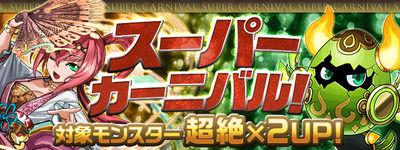 【パズドラ】対象が超絶×2UP!レアガチャで「スーパーカーニバル」が開催中!
