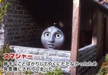 【画像あり】俺氏、甥っ子ときかんしゃトーマスを見てて驚愕の事実を知る