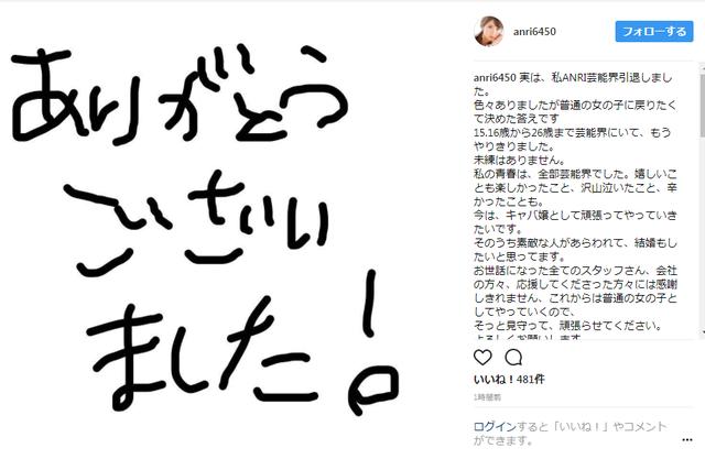【悲報】坂口杏里さん、引退していた