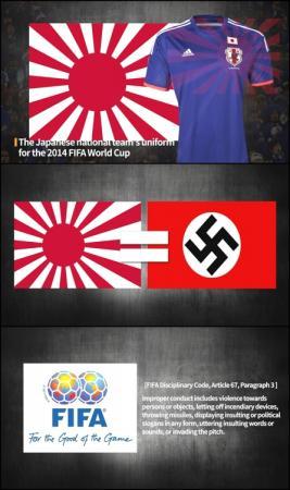 この世に戦犯旗など無い!ヘイト動画の通報願います! 〜 「ワールドカップを契機に戦犯旗の使用は中止されるべき」=徐敬徳教授が映像配信