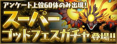【パズドラ】12月30日12時~「スーパーゴッドフェスガチャ」が登場!