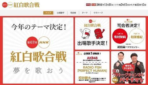 【悲報】NHK紅白歌合戦2016出場歌手の惨状wwwwwwwwwww