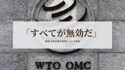 【WTO】韓国「日本の輸出規制、すべて無効だあああ 撤回しろおおお」
