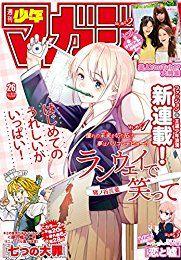 【新刊】05月31日キンドル配信のコミック
