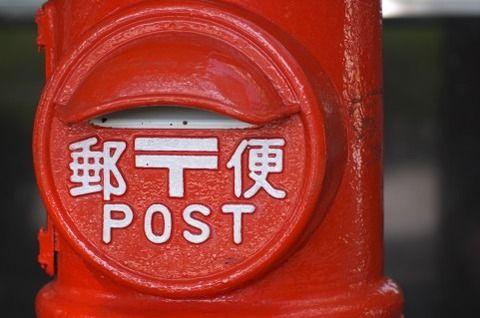 【朗報】郵便局の仕分けバイトめっちゃ楽しいwwwwwwww