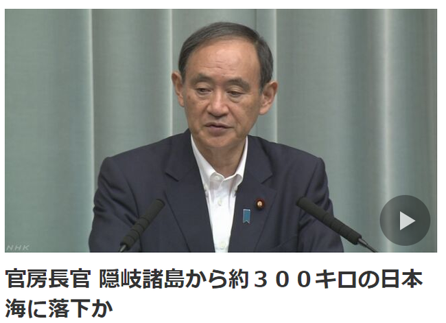 【悲報】菅官房長官 隠岐諸島から約300キロの日本海に落下するwwwww