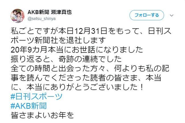 【AKB48新聞】瀬津真也、日刊スポーツを退社!!!