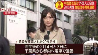 千葉の20代男性、新型コロナ発症後も満員電車で通勤