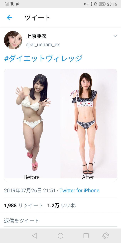【朗報】上原亜衣さん、ダイエットに成功して美しくなる