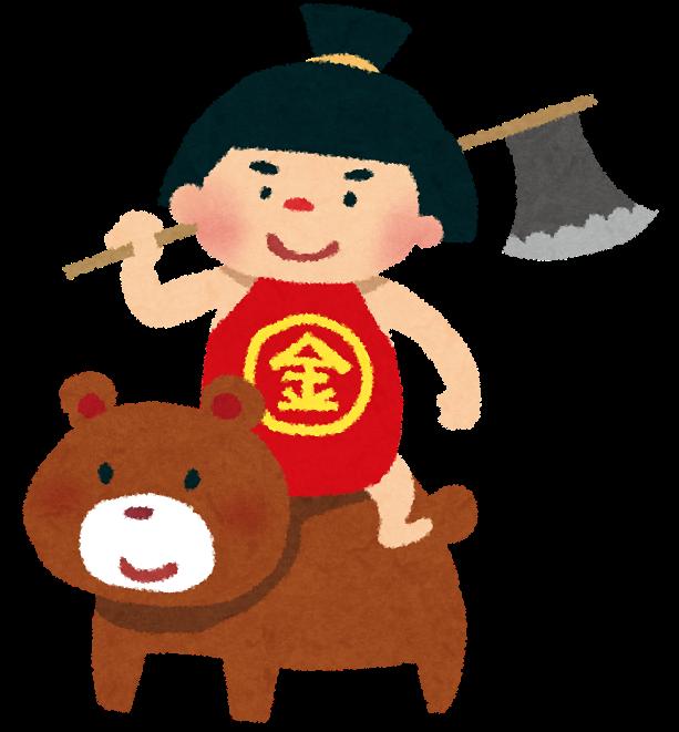 金太郎とかいう日本三大太郎の一角のクセにストーリーを覚えてもらえない太郎