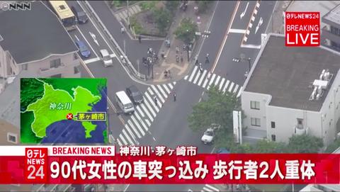 【茅ヶ崎事故】4人をはねた90代女性運転手に衝撃の事実判明…(画像あり)