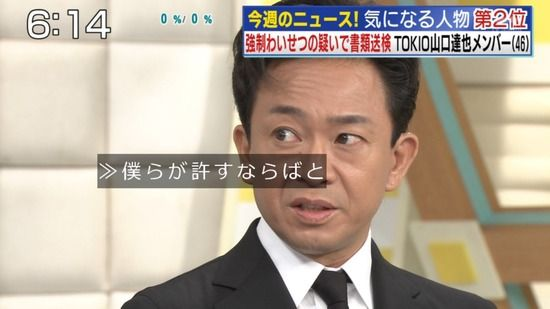 TOKIO城島リーダーブチ切れ「山口のTOKIO復帰はありえない」と語る