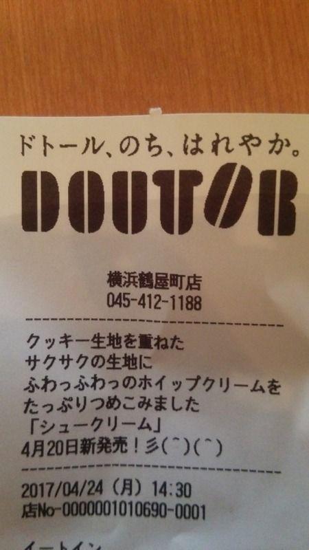 【悲報】ドトール、とんでもないレシートを発行する