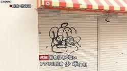 【衝撃】韓国籍の大学生、渋谷センター街でとんでもない事件を起こすwwwwww