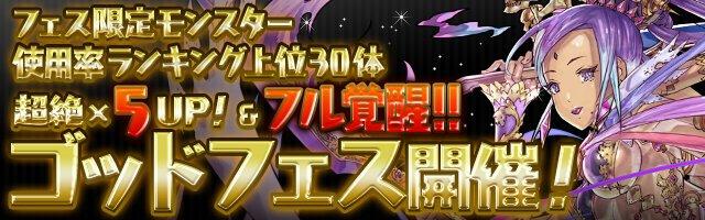 【パズドラ】明日開催!ゴッドフェス対象モンスター30体の公開キタ━━━━(゚∀゚)━━━━!!