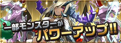 【パズドラ】「始まりの龍喚士・ソニア=グラン」のパワーアップ情報が公開!