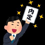 ワイ就活生、内定を勝ち取る!!!!