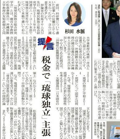 工作員を排除しなければいけませんね ~ 沖縄独立活動家、沖縄振興名目で国から補助金を受け取り琉球独立を主張 中国語論文も