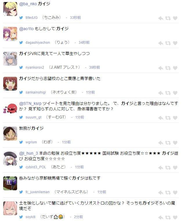 【悲報】ガイジという差別言葉、なんJ民のせいでツイッターで流行る