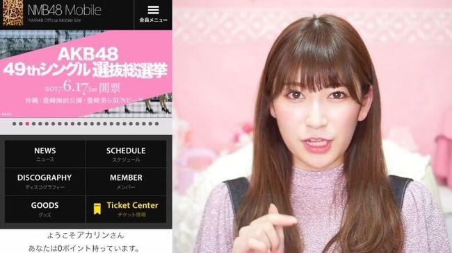 NMB48吉田朱里「総選挙に投票したいけど投票方法がわからない!というコメントが多いので動画で説明します」【AKB48 49thシングル選抜総選挙/2017年第9回AKB48選抜総選挙】