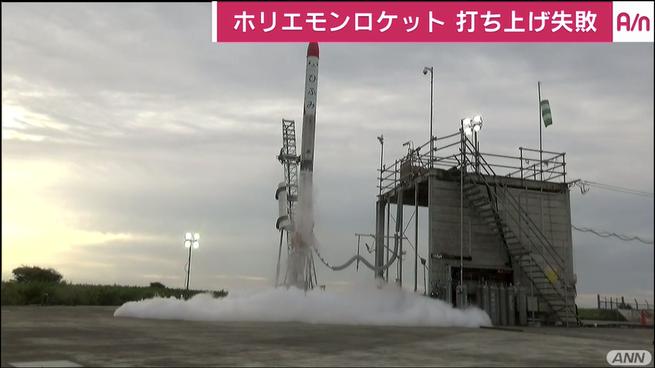 ホリエモンロケット、打ち上げ後空中で大爆発