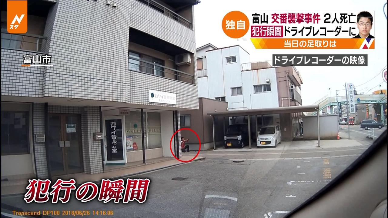 【富山交番襲撃】 島津容疑者が警備員を撃ちまくる一部始終をとらえたドラレコ映像がヤバイ・・・