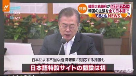 ウリは悪くない。チョッパリは反省しろニダ! ~ 【日本語HP開設】韓国大統領府「日本の国民やメディアに韓国の立場と対応を知らせる」