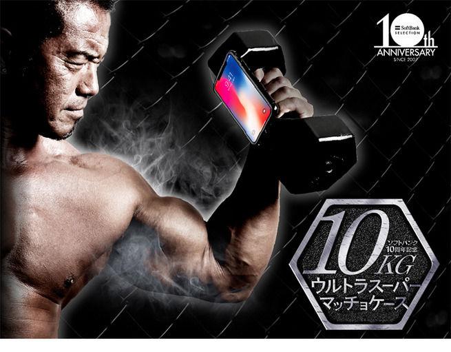 重さ10KgのとんでもないiPhoneケース発売されてしまう