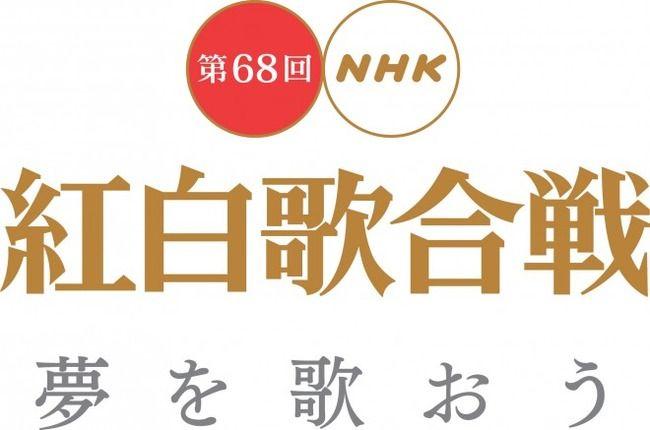 【悲報】もう見たくない紅白歌手ランキングAKB48が1位!!!【NHK紅白歌合戦】