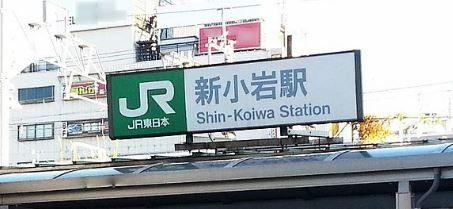 新小岩駅、ついにホームドアを設置