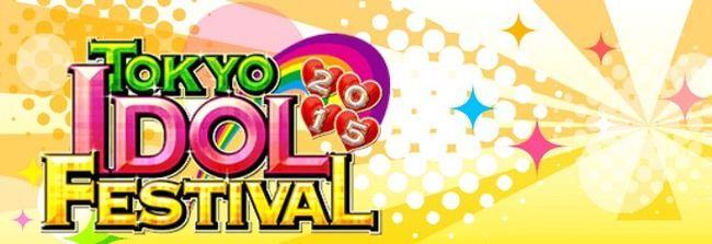 【速報】HKT48「TOKYO IDOL FESTIVAL2015」出演メンバー決定!今村麻莉愛が選ばれる!!【TIF】