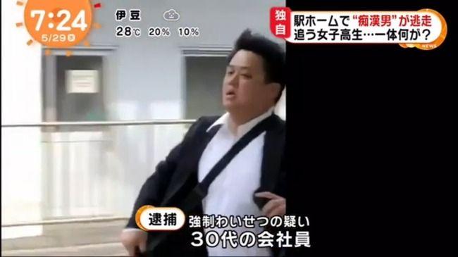 【悲報】例の痴漢男、1ヶ月もJKに痴漢をしていたことが判明