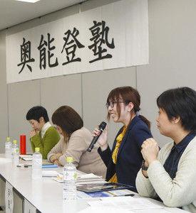 【石川】県外から移住の女性たち、能登の魅力を語る 「四季を楽しめて生活が豊かになった」