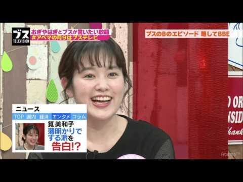 【衝撃】筧美和子、セックス暴露続報…離れ乳が丸見えになるの恥ずかしいから、お願い…(※画像あり)