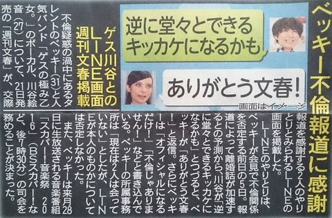 ベッキー、川谷絵音とのLINE内容が週刊文春で再び流出→ 前は擁護してたあの人の反応wwwww(画像あり)