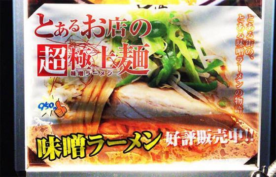 超電磁つけ麺(レールメン)が歌舞伎町で大人気! いつまで経っても超電磁パワーで冷めない