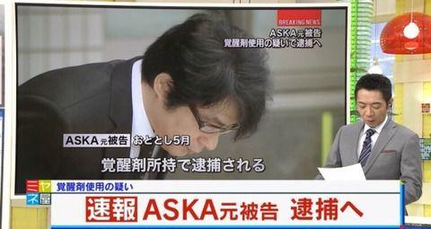 【再逮捕】ASKAこと飛鳥涼、現在のブログ内容がヤバすぎるww薬による被害妄想・幻覚症状かwww(画像あり)