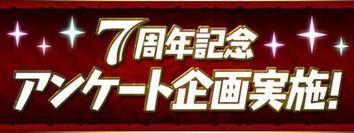 【パズドラ】モンポ販売されるフェス限は!?7周年記念アンケート企画が実施!