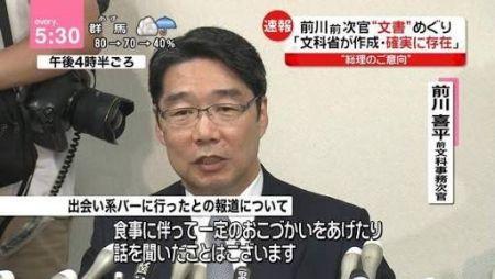 パヨクの工作が分かり易すぎだな 〜 前川喜平が退職後に出入りしていた児童支援組織、なぜか以前から民進党とズブズブだった