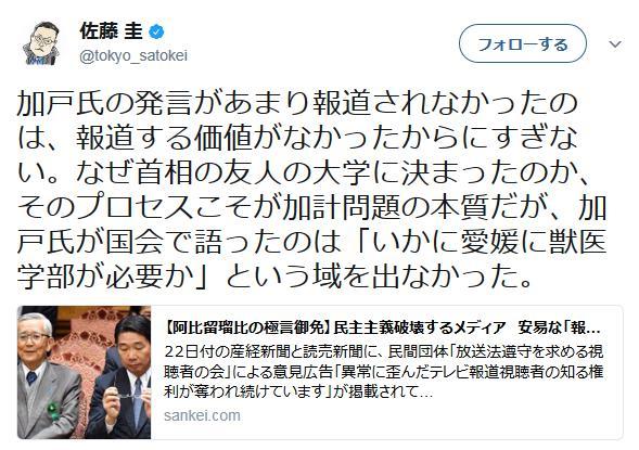 """東京新聞・佐藤圭記者「加戸守行氏の発言が報道されないのは報道する価値がなかったから」← 図らずも独自検閲で""""国民の知る権利""""を阻害した事を自ら暴露し、炎上"""