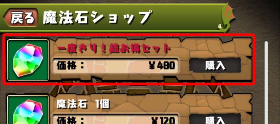 【パズドラ】超お得セットは石10個+ガチャ+友情ポイントだぞ!!