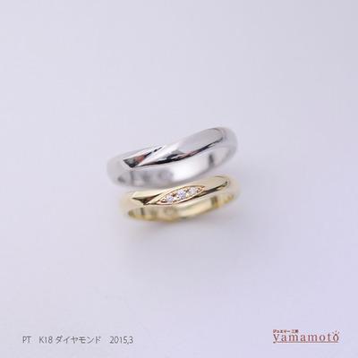 pt-K18-marriagering-150301
