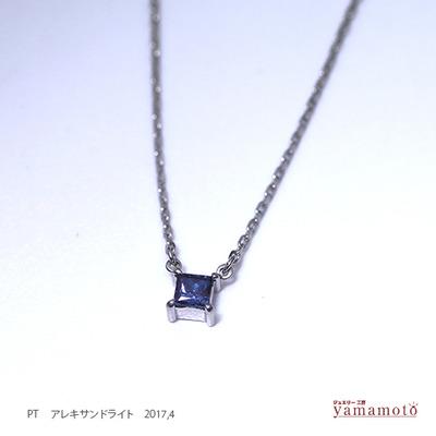 pt-axeki-pen-170423