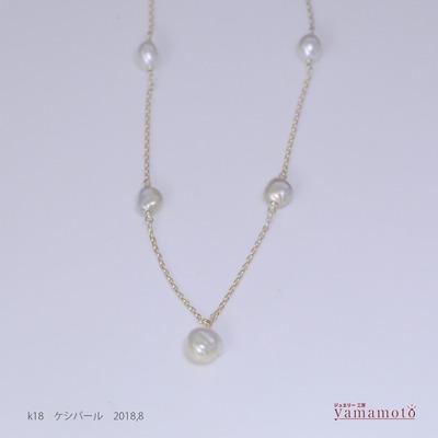 k18 keshi pearl nek 180811