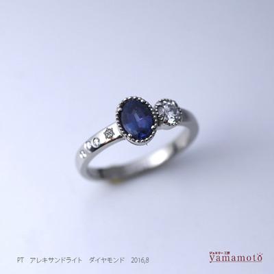 pt alexandrite ring 160810