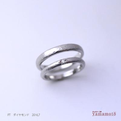 pt dia marriagering 160709
